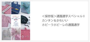 マンスリープレス vol96 保存版 通園通学