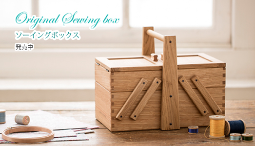 Original Sewing box ソーイングボックス