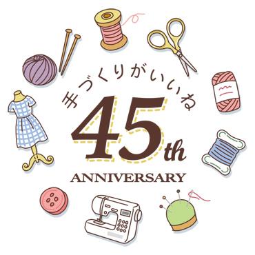 ホビーラホビーレは、おかげさまで創業45周年を迎えました
